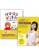 讓孩子快樂學習英文套書組 (快樂讀出英語力 + 打通英語學習任督二脈)
