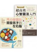 心智圖學習法套書4 (案例解析!超高效心智圖法入門 + 用心智圖法開發孩子的左右腦)