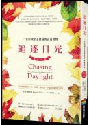 追逐日光:一位跨國企業總裁的最後禮物(暢銷改版)
