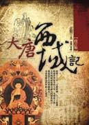 大唐西域記(改版)