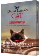 達賴喇嘛的貓:又稱小雪獅,是來自天堂的、不受限的幸福,是美麗、珍貴的提醒,叫人要活、在、當、下。
