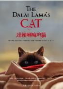 達賴喇嘛的貓 [心念的力量筆記本版]