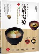 5分鐘味噌湯療:簡單╳省時╳對症∼用114道料多味美的味噌湯喝出每日健康