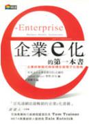 企業e 化的第一本書: 企業經營模式與架構全面電子化指南