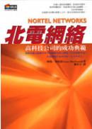 北電網絡--高科技公司的成功典範