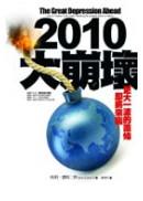 2010大崩壞