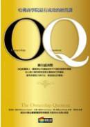 OQ:哈佛商學院最有成效的經營課