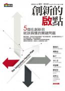 創新的啟點:五個在創新前就該搞懂的關鍵問題