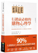行銷前必修的購物心理學:徹底推翻被誤解的消費行為,揭開商品大賣的祕密