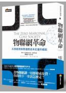 物聯網革命:共享經濟與零邊際成本社會的崛起