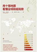 用十張地圖看懂全球政經局勢