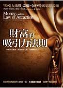 財富的吸引力法則