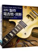 圖解製作電吉他.貝斯:揭開經典名琴 Les Paul × Stratocaster 的祕密,將個人風格揉入搖滾魂的工藝本事