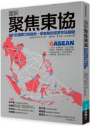 圖解聚焦東協:剖析各國實力與趨勢,掌握最新經濟布局關鍵