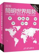 圖解簡明世界局勢:2017年版