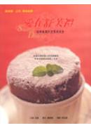 愛在舒芙禮---瑞華餐廳的愛情與美食