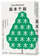 《想法誕生前最重要的事(王志弘特別設計海報珍藏版)》