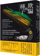 欺騙的種子:基因改造作物的世紀騙局,揭開生物科技、跨國企業與政府都害怕的謊言與真相