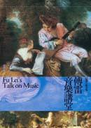 傅雷音樂講堂:認識古典音樂