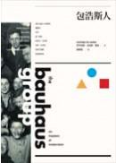 包浩斯人:現代主義六大師傳奇,葛羅培、克利、康丁斯基、約瑟夫•亞伯斯、安妮•亞伯斯、密斯凡德羅的真實故事