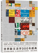 世界歐文活字300年經典:350件絕版工藝珍藏,令人目眩神迷的歐文字型美學