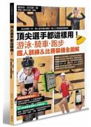 頂尖選手都這樣用!游泳.騎車.跑步, 鐵人訓練&比賽 裝備全圖解