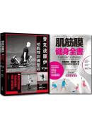 正確健身,強化體能(2冊)