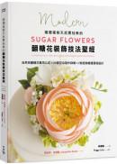 婚禮蛋糕天后賈桂琳的翻糖花裝飾技巧聖經:自然系翻糖花萬用公式×20款花朵製作詳解×7款經典婚禮蛋糕設計