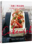 Cakewich!北歐三明治蛋糕:以吐司為基底,三道工序、免烤箱、免烤模,41 道三明治蛋糕輕鬆上桌