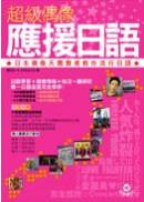 超級偶像應援日語:日本偶像天團舞者教你流行日語(附CD)
