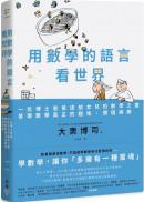 用數學的語言看世界:一位博士爸爸送給女兒的數學之書,發現數學真正的趣味、價值與美