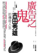 廣告之鬼吉田秀雄的傳奇人生:將電通推向世界企業的靈魂人物