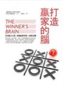 打造贏家的腦:5大腦力工具X8項贏家特質=成就目標