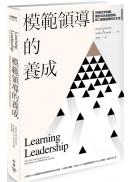 模範領導的養成:20個日常訓練,讓你成為老闆信賴、員工願意跟隨的好主管