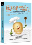 馬鈴薯拯救了一鍋湯?:136個廚房裡的科學謎題