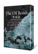 黑絲路:從�堮�到倫敦的石油溯源之旅