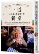 一張六十億人都坐得下的餐桌:守護社區40年,社企女先鋒的「關懷式經濟」實踐之旅
