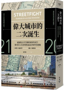偉大城市的二次誕生:從紐約公共空間的凋零與重生,探尋以人為本的街道設計和智慧運輸