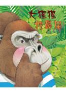 大猩猩挖鼻屎