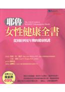 耶魯女性健康全書