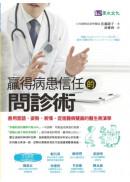 贏得病患信任的問診術:善用言語、姿勢、表情,促進醫病雙贏的醫生表演學