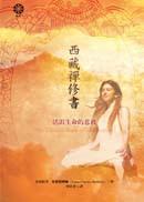 西藏禪修書