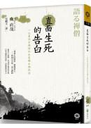 直面生死的告白:一位曹洞宗禪僧的出家緣由與說法