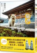 貓僧人:有什麼好煩惱的喵∼【隨書附贈書衣年曆海報】