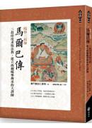 噶舉三祖師:馬爾巴傳——三赴印度求取法教,建立西藏噶舉傳承的大譯師