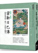 噶舉三祖師《密勒日巴傳》從復仇到證悟,傳奇一生的偉大瑜伽士