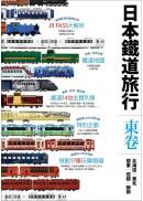日本鐵道旅行東卷:北海道.東北.關東.信越.靜岡