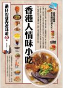 香港人情味小吃,港仔的巷弄老味道60+