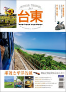 台東Power Travel