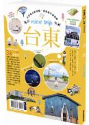 台東nice trip